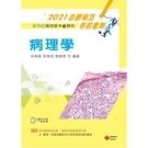 病理學(2021年全方位護理應考e寶典)