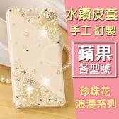蘋果 iPhone XS Max XR iPhoneX i8 Plus i7 I6S 珍珠花水鑽皮套 手機皮套 珍珠水鑽 訂製