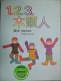 【書寶二手書T2/繪本_C7H】1.2.3木頭人_幾米