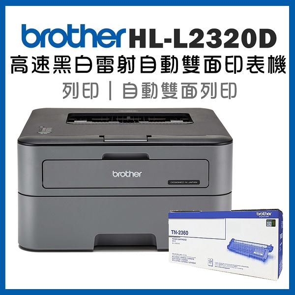 {超值組)Brother HL-L2320D 高速黑白雷射自動雙面印表機+TN-2360原廠碳粉1支