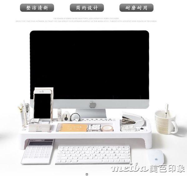 辦公室桌面收納盒簡約鍵盤收納架塑料雜物整理盒電腦桌增高置物架QM 美芭