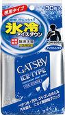GATSBY體用抗菌濕巾(極凍冰橙)超值包【屈臣氏】