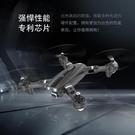 無人機 GPS無人機折疊高清專業航拍超長續航飛行器四軸遙控直升飛機航模 晶彩LX 晶彩
