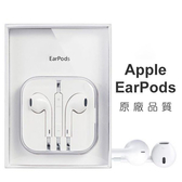 【coni shop】蘋果原廠品質耳機 3.5mm 非拆機版 Apple Earpods iPhone5~X 線控耳機