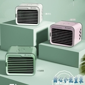 220V冷風機 迷你小空調扇制冷小型冷風機家用宿舍神器空調風扇水冷 急速出貨【甜心小妮童裝】