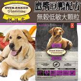 【zoo寵物商城】(送刮刮卡*1張)烘焙客Oven-Baked》無穀低敏全犬鷹嘴豆鴨配方犬糧大顆粒5磅2.26kg