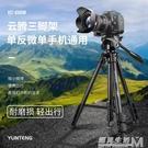 云騰690三腳架單反微單相機架手機視頻直播拍照戶外旅游便攜3角架 遇見生活