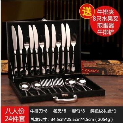 西餐刀叉勺兩件套家用西餐餐具牛排刀叉【八人份24件套】