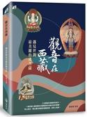 觀音在西藏──遇見世間最美麗的佛菩薩【城邦讀書花園】