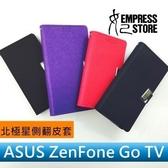 【妃航】POLARIS/北極星 ASUS ZenFone Go TV 5.5 亮彩 超薄 側翻/磁扣/支架/插卡 皮套/保護套
