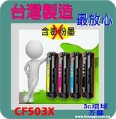 HP 相容 碳粉匣 高容量 紅色 CF503X (NO.202X)
