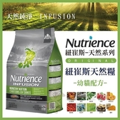 *KING*美國Nutrience紐崔斯《INFUSION天然幼貓飼料-雞肉》2.27公斤