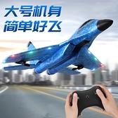 遙控飛機航模無人機戰斗機泡沫電動固定翼滑翔男孩抗耐摔兒童玩具【快速出貨】