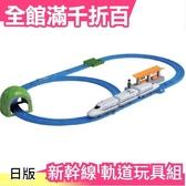 【N700A】日版 Takara Tomy Plarail 新幹線軌道玩具組 聖誕節新年 交換禮物【小福部屋】