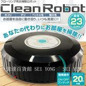 【億達百貨館】20667 ~新款自動掃地機 小型清潔機 自動感應掃地機 家用吸塵器 智能吸塵器 現貨