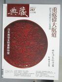 【書寶二手書T5/雜誌期刊_PAO】典藏古美術_287期_重返偉大航道等
