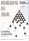 (二手書)模範領導的養成:20個日常訓練,讓你成為老闆信賴、員工願意跟隨的好主管..