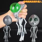 玩具 創意交換禮物惡搞整人整蠱搞笑玩具發泄外星人捏捏樂減壓成人兒童玩具【諾克男神】