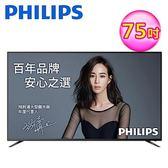 【Philips 飛利浦】75型 4K聯網顯示器+視訊盒 75PUH6303 (含運無安裝)