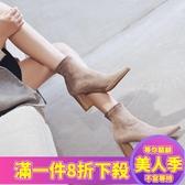 短靴 粗跟襪短靴裸靴高跟女鞋新款百搭瘦瘦靴子鞋【美人季】jy