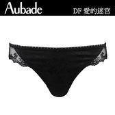 Aubade-愛的迷宮S蕾絲丁褲(黑)DF