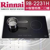 【有燈氏】林內 IH智慧感應爐 陶瓷玻璃 二口 電能 230V 16A 3700W【RB-2231H】