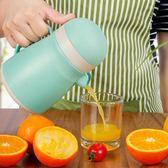 橙汁榨汁機手動迷你榨汁杯水果原汁機小型家用橙子檸檬果汁榨汁器【全館限時88折】