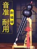 玄鶴葫蘆絲樂器初學成人/兒童/學生葫蘆絲初學者c調降bYYJ 夢想生活家
