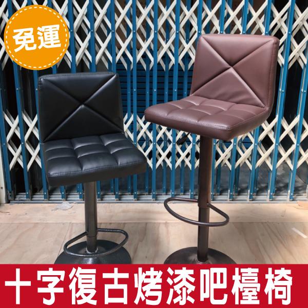 FDW【B07】免運現貨*平日24H出貨*十字復古烤漆吧檯椅/高腳椅/吧台椅//設計師/工作椅/餐椅