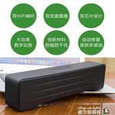 台式電腦音響筆記本多媒體USB小音箱長條超重低音家用低音炮喇叭 魔方數碼館igo
