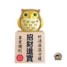 【收藏天地】台灣紀念品*七福貓頭鷹守護擺飾-招財進寶