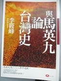 【書寶二手書T9/政治_INA】與馬英九論台灣史_李筱峰