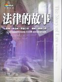 【書寶二手書T4/法律_OQD】法律的故事_約翰.麥克