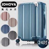 【JOHOYA禾雅】風花水月系列 24吋 ABSPC拉鍊行李箱