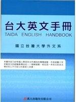 二手書博民逛書店 《臺大英文手冊》 R2Y ISBN:9579665346│國立台灣大學外文系