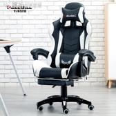電腦椅 電腦椅辦公椅游戲電競椅可躺椅子競技賽車椅YXS 「繽紛創意家居」