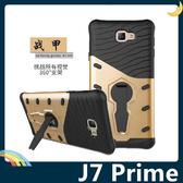 三星 Galaxy J7 Prime 三防戰甲保護套 軟殼 360度支架 蜘蛛網散熱 四角氣囊 矽膠套 手機套 手機殼
