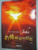 【書寶二手書T5/宗教_JDT】約翰福音的信息(上)_盧俊義