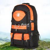 戶外背包登山包雙肩包60L男女大容量休閒旅行包運動旅游包徒步潮『伊莎公主』