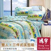 【鴻宇HongYew】車車物語防蹣抗菌雙人三件式床包組