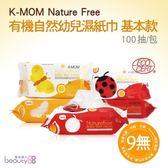 韓國熱銷 K-MOM 有機自然幼兒濕紙巾-基本款(6包入)