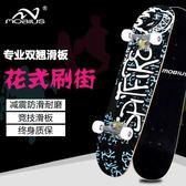 成人青少年楓木滑板車LYH4732【大尺碼女王】