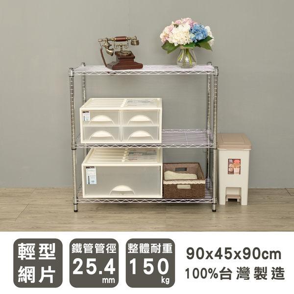 【dayneeds】90x45x90輕型三層電鍍波浪架/收納架/置物架/展示架/鐵架