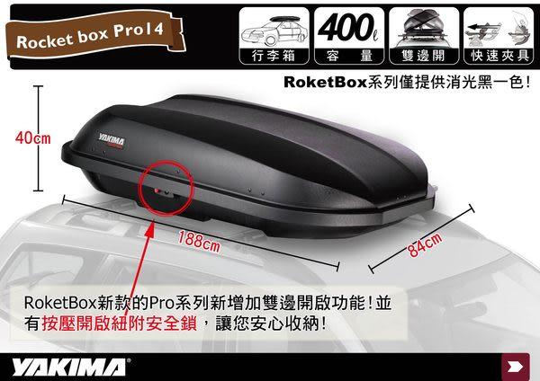∥MyRack∥YAKIMA ROCKETBOX PRO14 雙開車頂行李箱  置物箱 車頂箱 車用露營箱