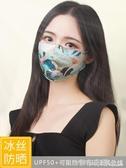 馬龍鼠防曬口罩女防紫外線口罩夏季薄款防塵透氣可清洗易呼吸網紅 雙十二全館免運