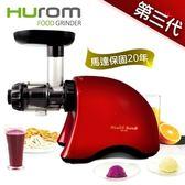HUROM 第三代韓國原裝健康寶貝低溫慢磨料理機 HB-808