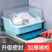 瀝水架廚房裝碗筷收納箱帶蓋家用置物架【聚寶屋】