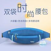運動腰包 男女跑步手機包多功能耐磨防水健身裝備小腰帶包時尚新款 6色