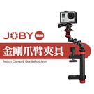 【JB28】金剛爪臂夾具 JOBY 萬向 多功能 攝影 燈架 三腳架 管徑臂  適用相機 Gopro (公司貨) 屮Z5