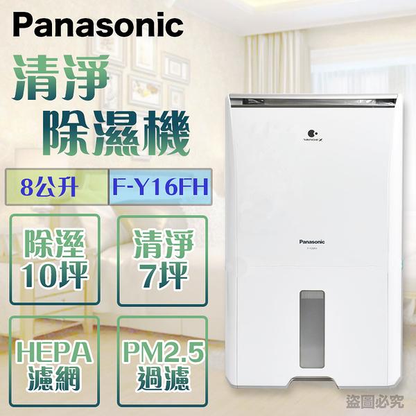 Panasonic 國際牌 8公升 清淨除濕機 F-Y16FH
